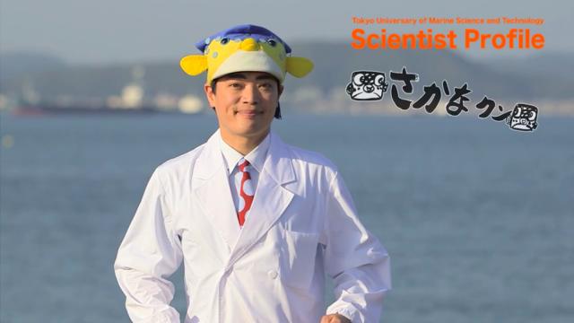 東京海洋大学Scientist Profile さかなクン