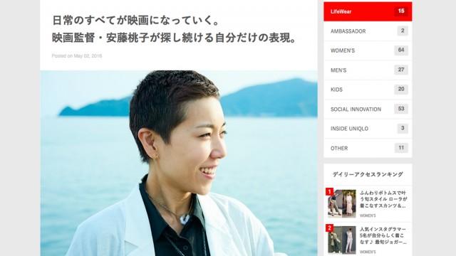 ユニクロ LifeWear 映画監督 安藤桃子インタビュー