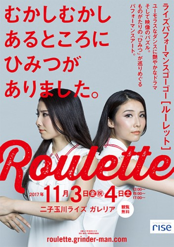 Roulette_A4_omote-1