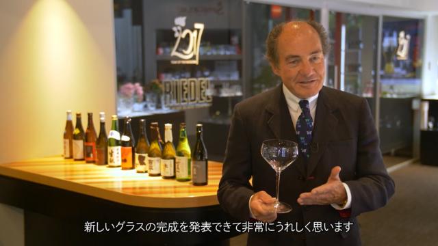 Riedel 『純米』グラス ワークショップ