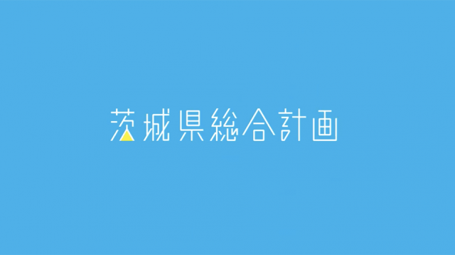 茨城県総合計画〜「新しい茨城」への挑戦〜